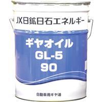 JX ギヤオイル GL-5 75W-90 20L