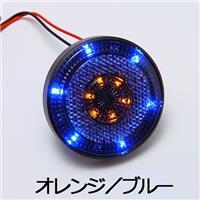 LED リフレクター オレンジ/ブルー
