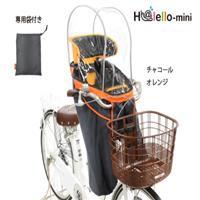 RCF-003 前幼児座席用レインカバー ハレーロ・ミニ オレンジ