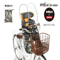 RCF-003 前幼児座席用レインカバー ハレーロ・ミニ 迷彩