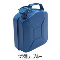 GSJ-27-MB ガソリンタンク つや消し ブルー 5リットル缶
