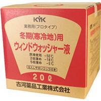【取扱終了】KYK プロタイプウインドウォッシャー液 20L 寒冷地用