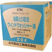 KYK プロタイプウインドウォッシャー液 20L 油膜取り配合