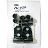 AD-10SP 10mm 変換キット