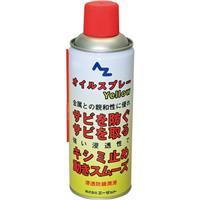 【1本売り】オイルスプレー 420ml