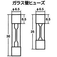ガラス管ヒューズ 25mm 20A