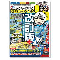 カスタムジャパン仕入総合カタログVOL.9+改訂版 2014