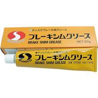 ブレーキシムグリース(ディスク用) 50g