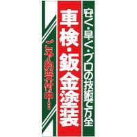 のぼり旗 車検・鈑金塗装