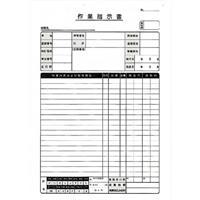 作業指示書(整備用)