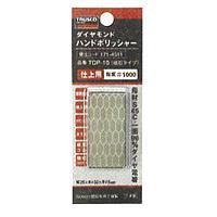 ダイヤモンドハンドポリッシャー・角砥石 TDP-10