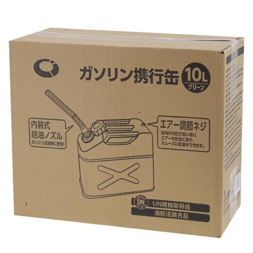 【1缶売り】ガソリン携行缶10L